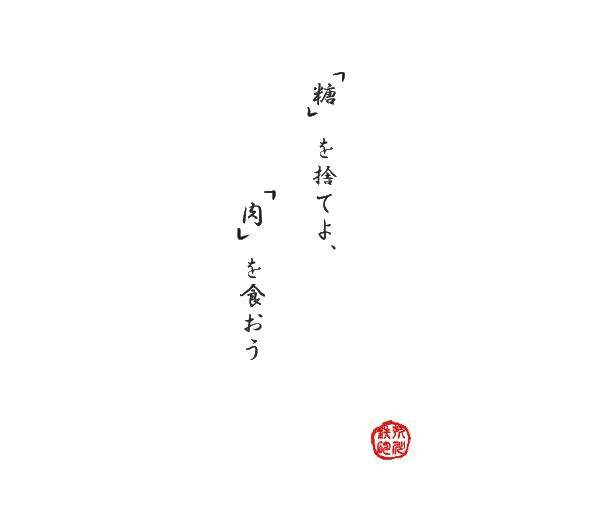――「糖」を捨てよ、「肉」を食おう (葉山一郎)