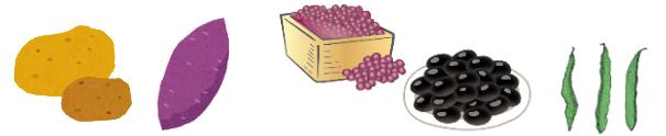 芋類と豆類