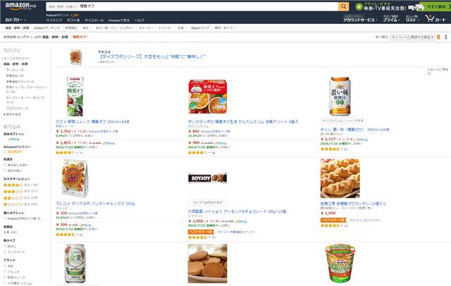 アマゾンの糖質オフ食品