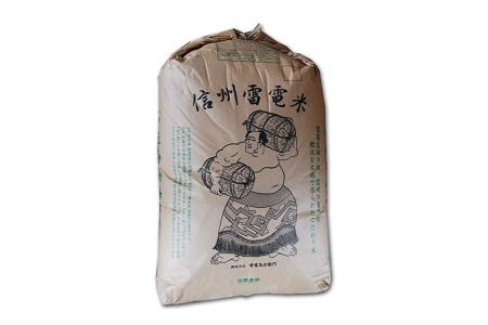 玄米/残留農薬ゼロ、長野産ミルキークイーン、5kg、3500円前後