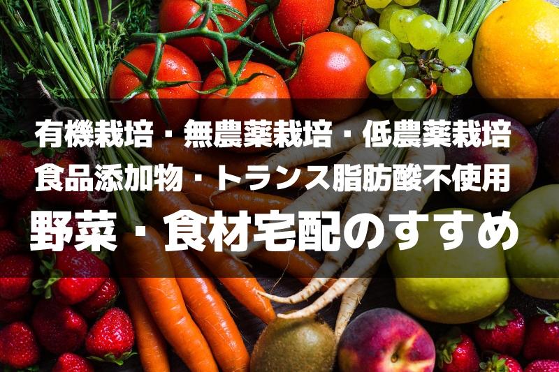 野菜宅配、食材宅配