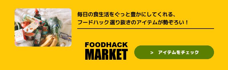 フードハックマーケット
