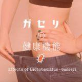 ガセリ菌の効果~肥満、アレルギー、カンジダ、ピロリ感染、疲労を改善